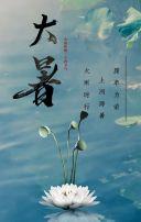 蓝色清新大暑二十四节气宣传翻页H5