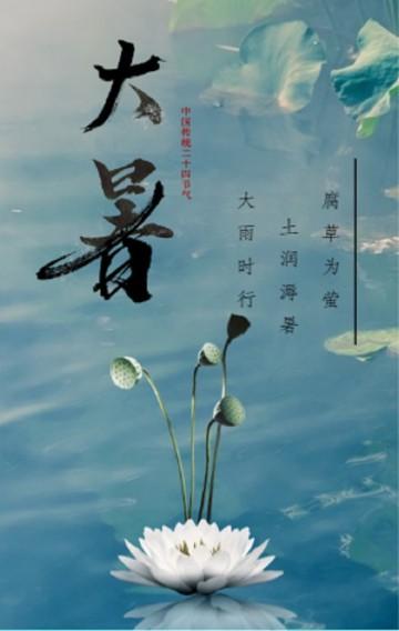 大暑节气二十四节气民俗公益知识宣传中国风淡雅清新绿色