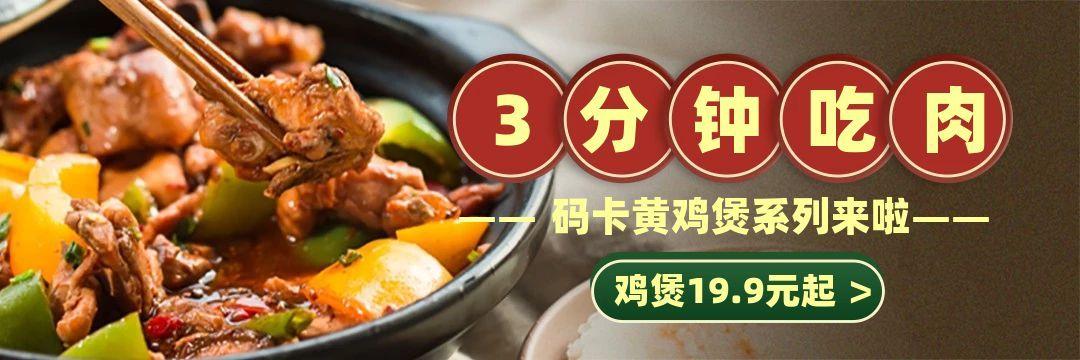 简约风饿了么黄焖鸡米饭店招宣传海报