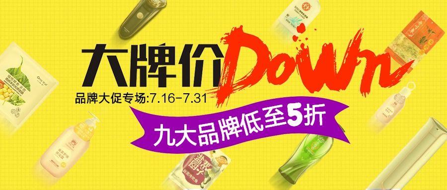 黄色创意品牌大促电商综合商场商家促销公众号封面头图