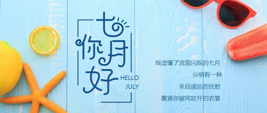 七月你好文艺清新公众号封面