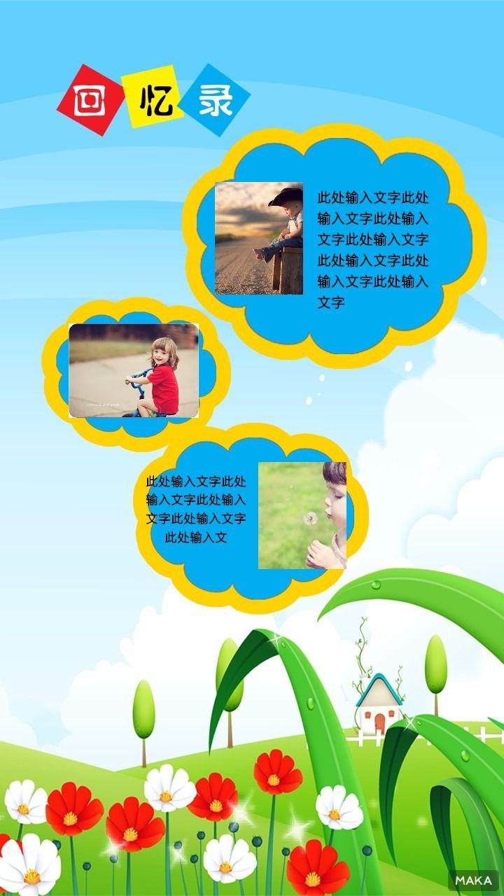 幼儿园回忆录
