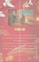 国庆公司放假宣传祝福