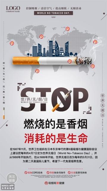 灰色创意大气531世界无烟日公益宣传海报