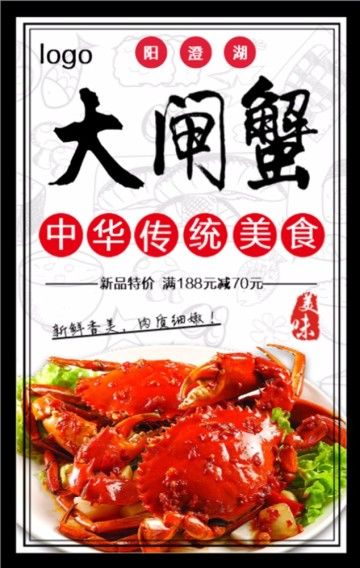 大闸蟹/螃蟹/海鲜/促销推广模板