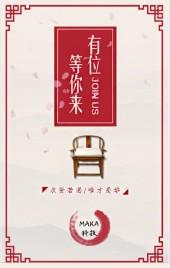 中国风简约淡雅清新大方红色企业招聘宣传场景