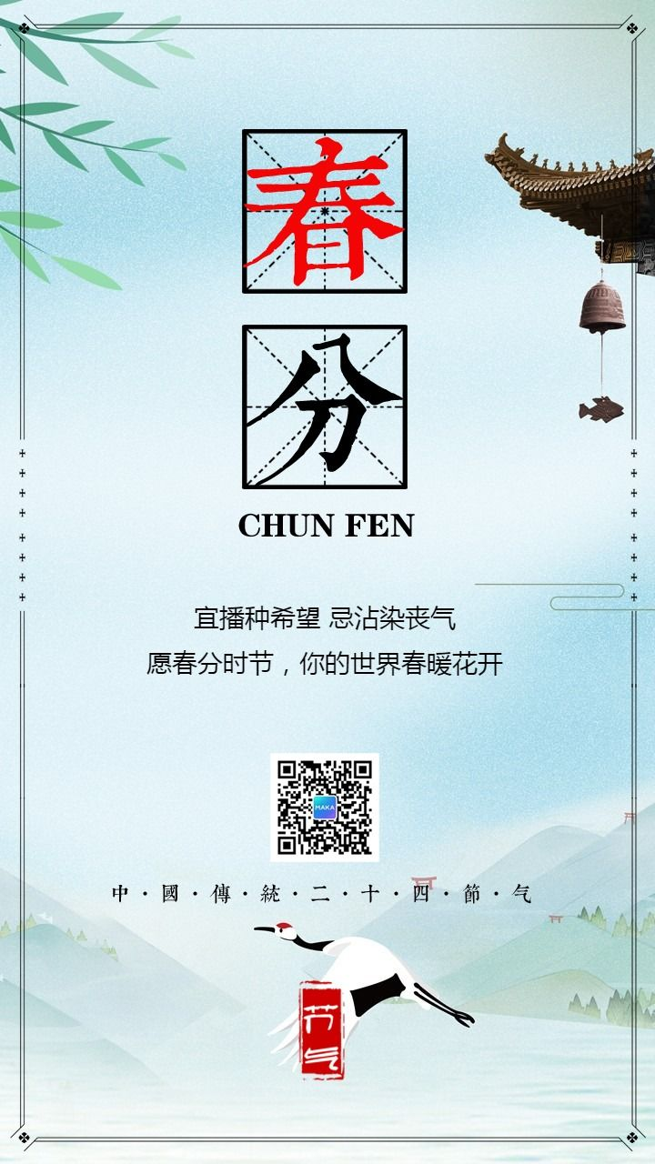 简约文艺传统二十四节气春分日签海报