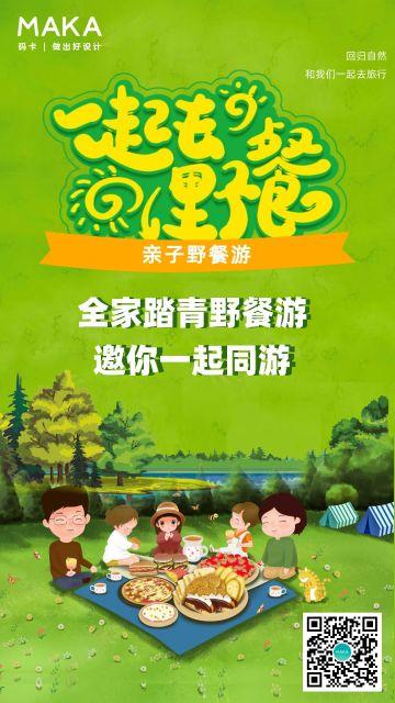 绿色清醒亲子野餐营海报模板