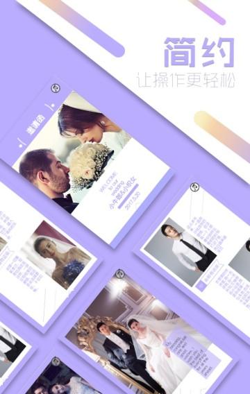 婚庆/结婚/请束/喜庆/ 蓝紫色 小清新通用模板