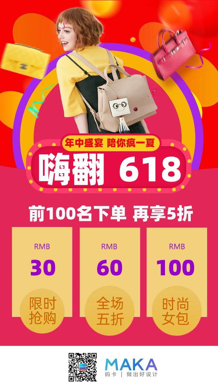 618卡通风女包促销宣传手机海报