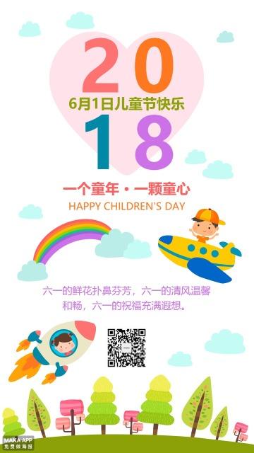 白色可爱六一儿童节节日祝福宣传海报
