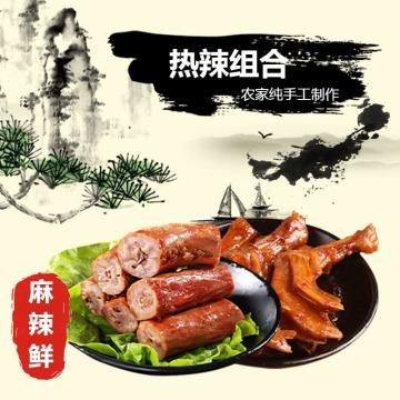 麻辣鸭脖百货零售食品促销中国水墨风电商商品主图
