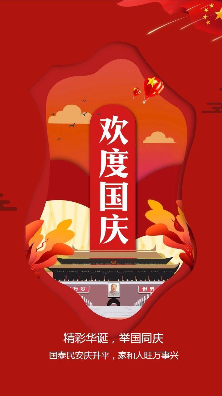 国庆祝福国庆促销欢度国庆喜迎国庆