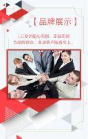 企业/公司年终总结/年终报告/年终简介/宣传推广/商务