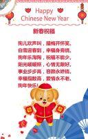 狗年/新春祝福/元旦祝福/企业新年祝福/企业商务合作/新年快乐