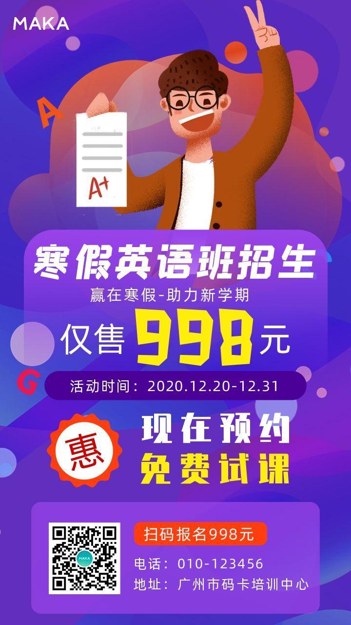 紫色卡通寒假英语培训班招生促销宣传手机海报