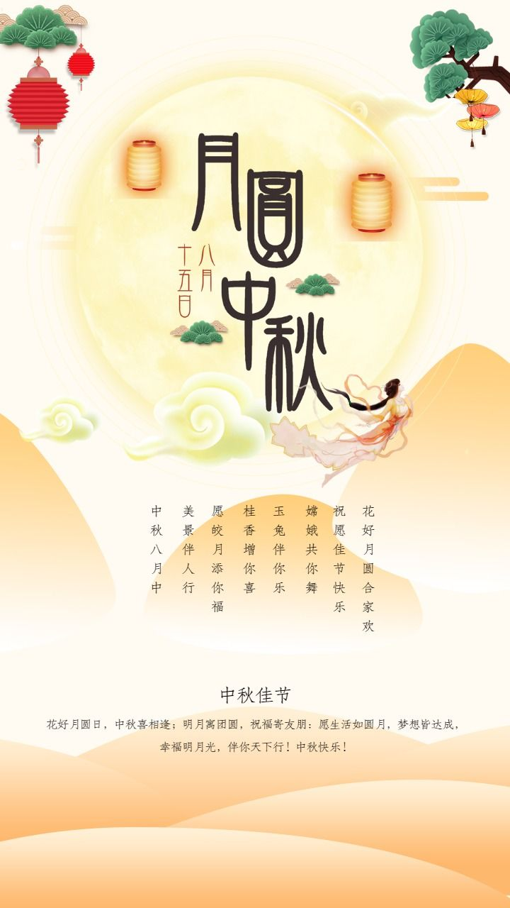 月圆中秋佳节祝福贺卡
