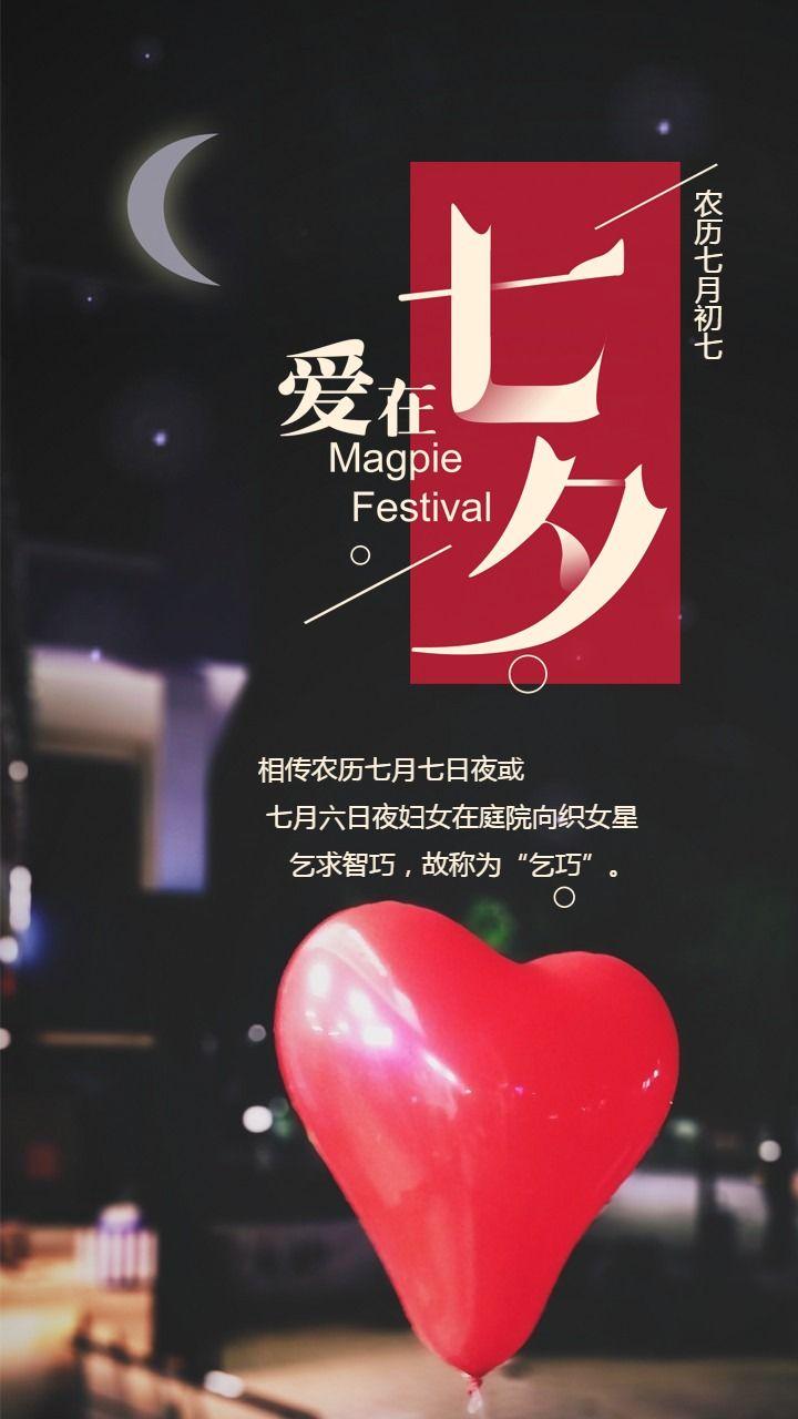 七夕七夕节七夕情人节习俗介绍七夕贺卡