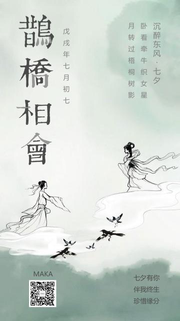 七夕情定七夕七夕节梦幻插画