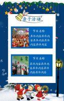 高端时尚圣诞节幼儿园亲子活动