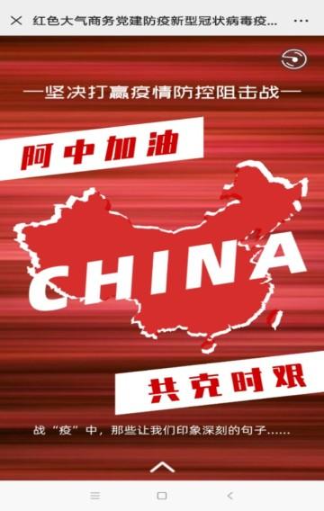 红色大气商务党建防疫新型冠状病毒疫情防控武汉加油湖北加油中国加油宣传海报