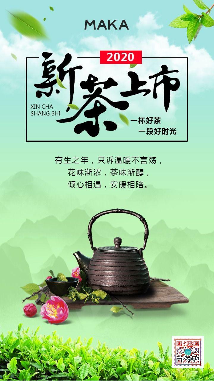 绿色清新茶庄/茶社/茶馆新茶上市产品推广宣传海报