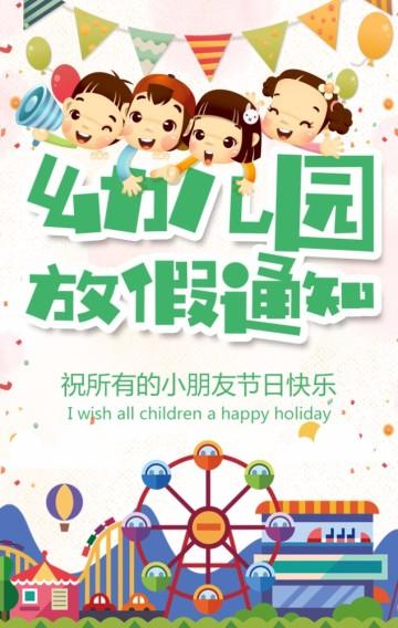 五一劳动节放假通知 学校企业幼儿园单位放假