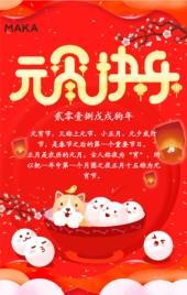 元宵节 元宵节祝福 节日祝福 元宵节贺卡 元宵快乐 模板中的文字和音乐均可修改替