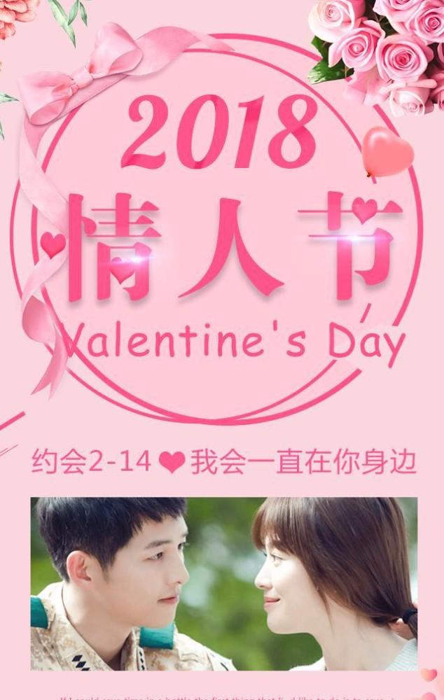 情人节2018年2月14日