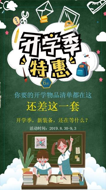绿色简约大气店铺九月开学季促销活动宣传海报