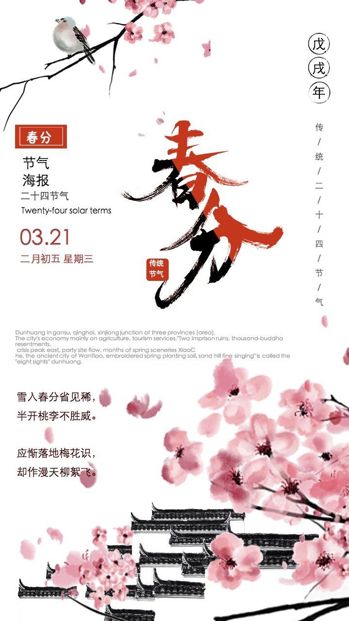 二十四传统节气春分中国风日签海报