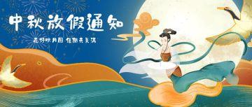 中秋节放假通知中国风海报