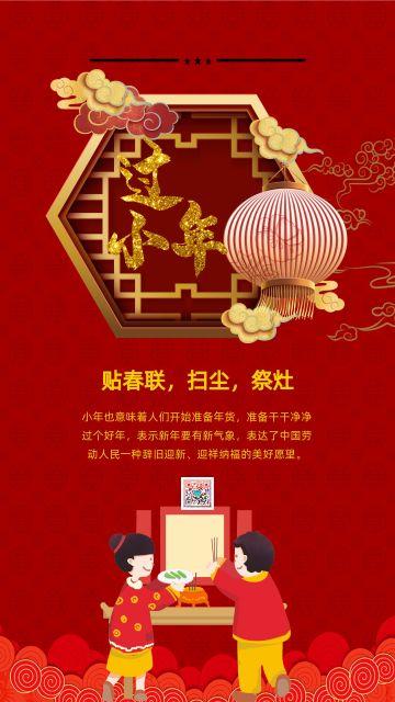 红色喜庆卡通手绘中国传统习俗过小年知识普及宣传海报