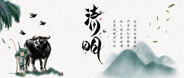 中国风简约白色清明节宣传微信公众号封面--头条