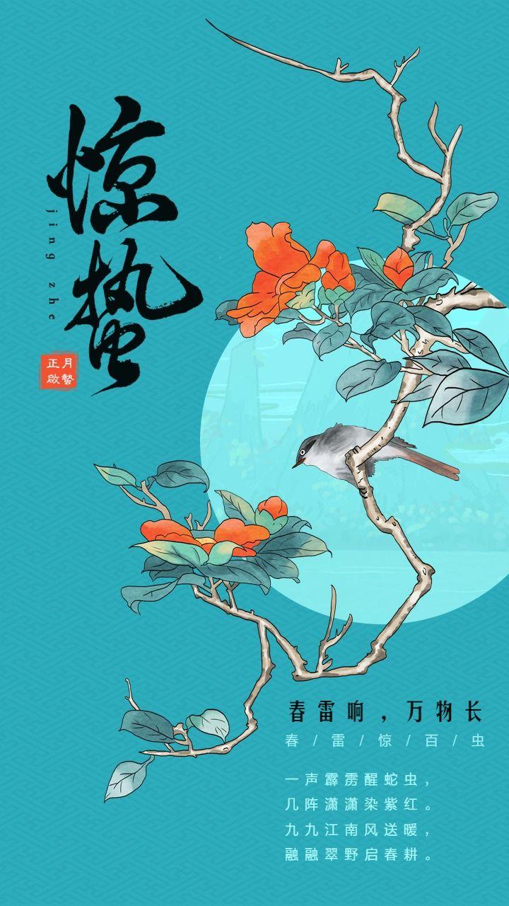 惊蛰中国风工笔画风格节气海报