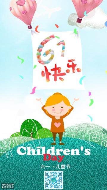六一儿童节快乐卡通可爱手机用图