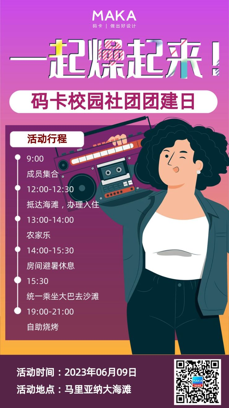 大学班级社团团建活动宣传海报