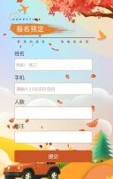 国庆旅游金秋旅游宣传