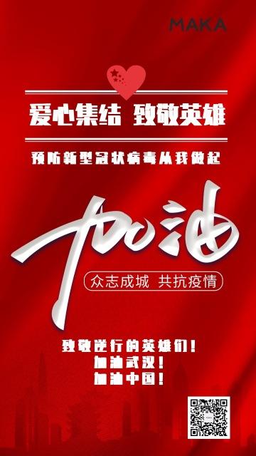 加油武汉加油爱心奉献中国预防肺炎宣传海报