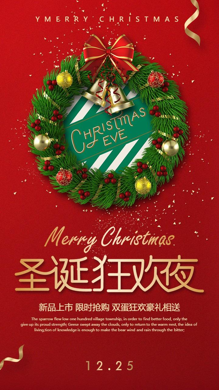 圣诞节活动促销海报