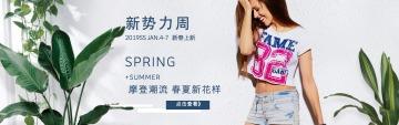 电商小清新装店铺活动BANNER