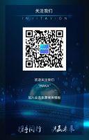蓝色高端互联网商务科技峰会产品发布会论坛会议邀请函企业宣传H5