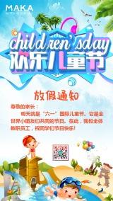卡通风六一儿童节放假通知海报