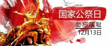红色简约创意南京大屠杀纪念日节日宣传公众号首图