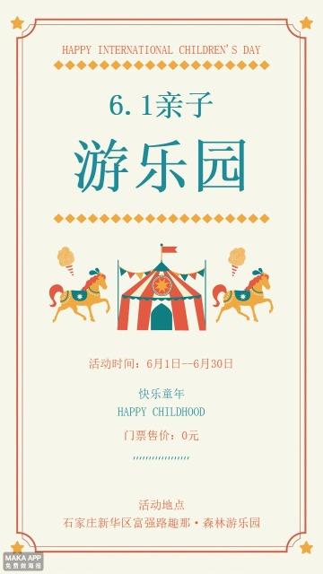 六一儿童节 61儿童节亲子游乐园活动 六一儿童节活动