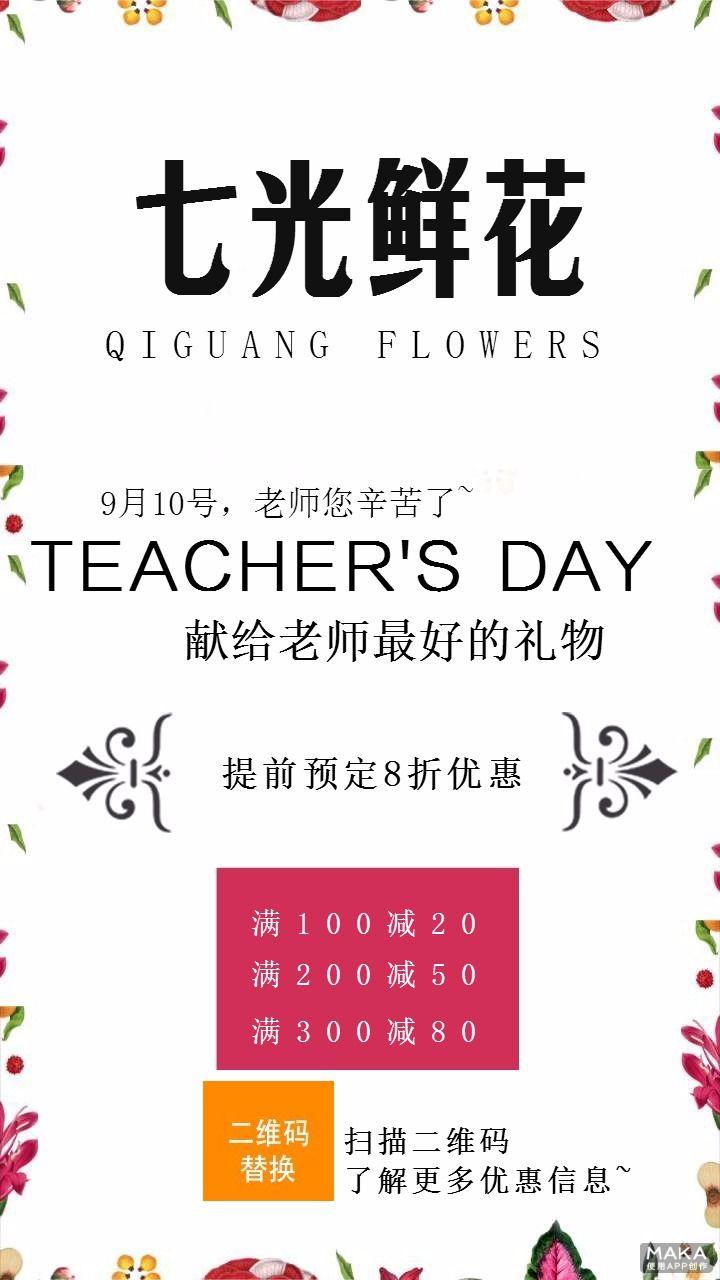 教师节鲜花店促销活动宣传海报