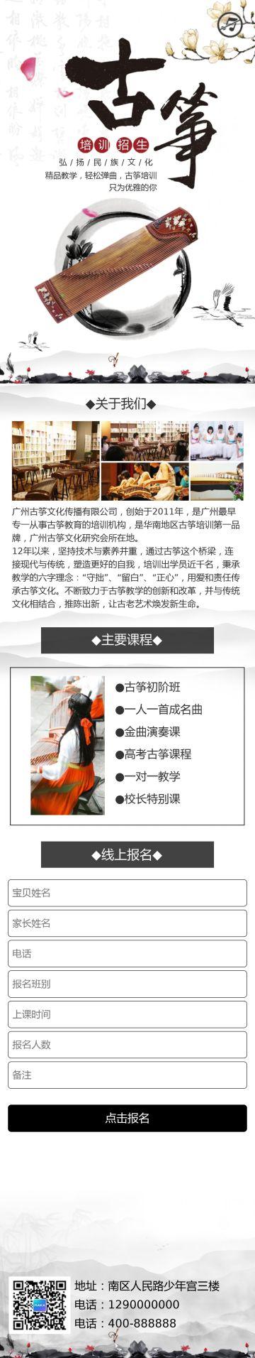 古筝培训招生宣传简约水墨风单页