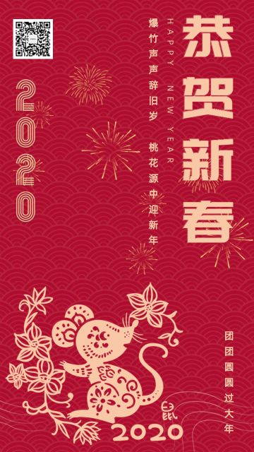 2020年鼠年春节除夕新年微信朋友圈祝福手机版企业宣传邀请函日签海报