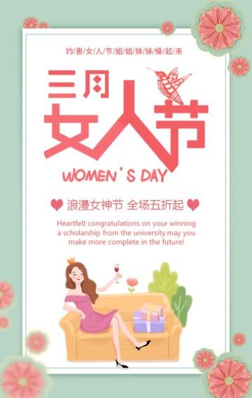 三月女人节三八妇女节女神节促销宣传H5模板清新文艺风