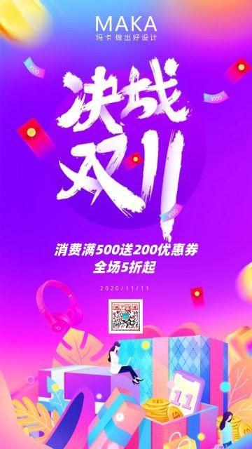 紫色时尚炫酷双11购物促销宣传海报